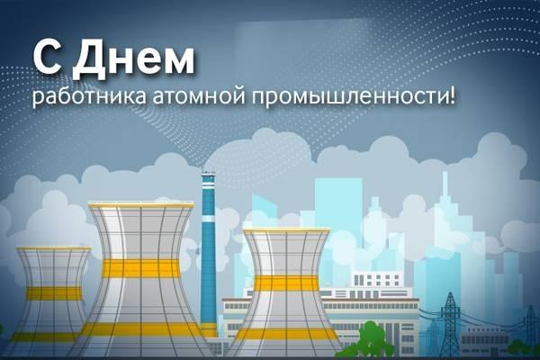 Красивые картинки на день работника атомной промышленности в России009