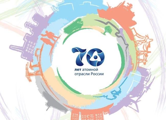 Красивые картинки на день работника атомной промышленности в России010
