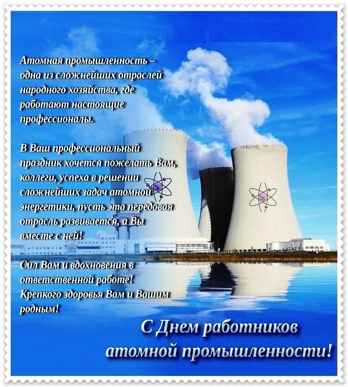 Красивые картинки на день работника атомной промышленности в России011