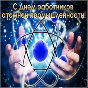 Красивые картинки на день работника атомной промышленности в России012