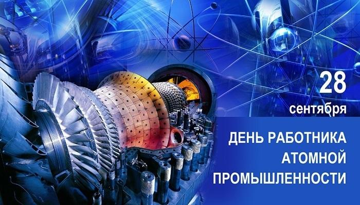 Красивые картинки на день работника атомной промышленности в России017