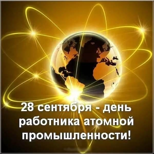 Красивые картинки на день работника атомной промышленности в России018