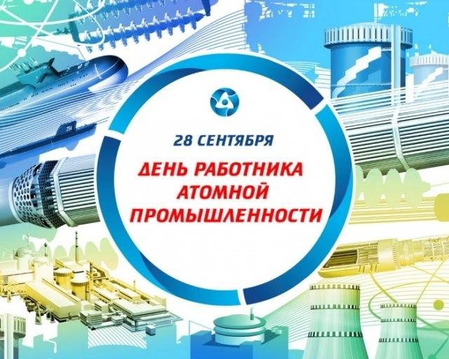 Красивые картинки на день работника атомной промышленности в России019
