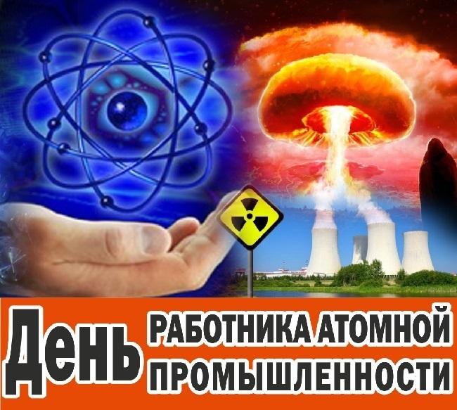 Красивые картинки на день работника атомной промышленности в России021