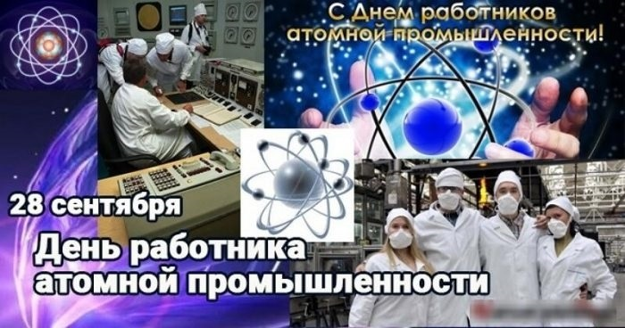 Красивые картинки на день работника атомной промышленности в России022