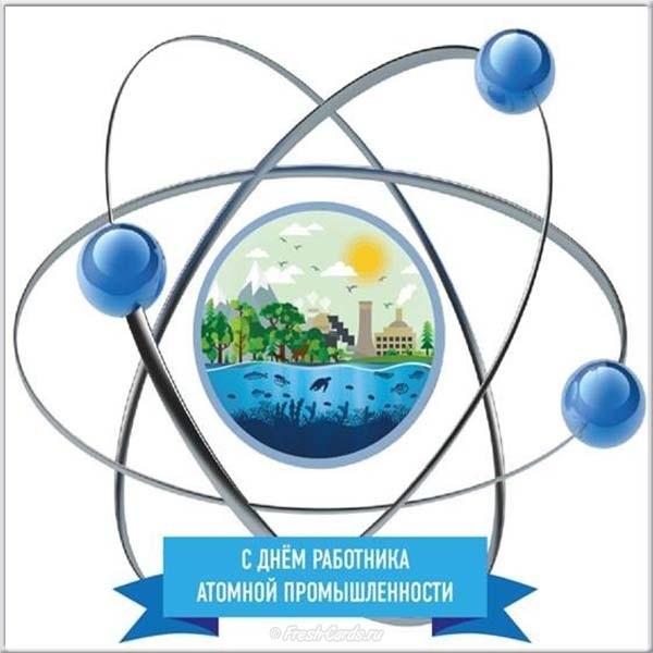 Красивые картинки на день работника атомной промышленности в России023