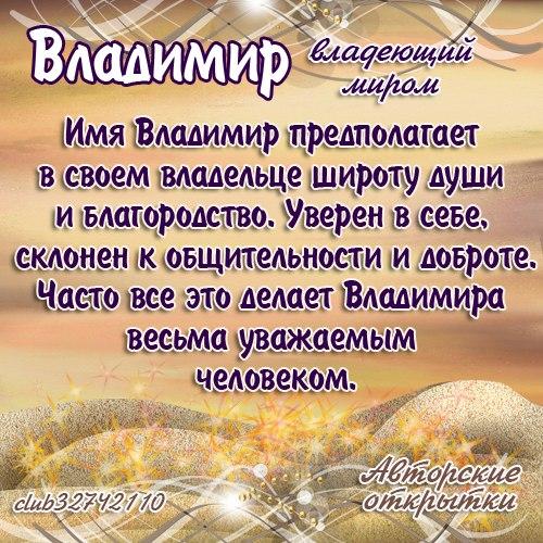 Красивые картинки на именины Владимира - сборка (1)