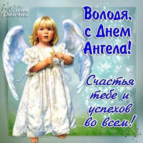 Красивые картинки на именины Владимира - сборка (11)