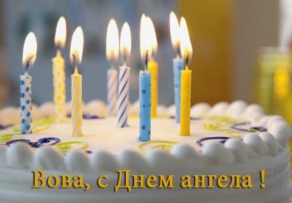 Красивые картинки на именины Владимира - сборка (19)