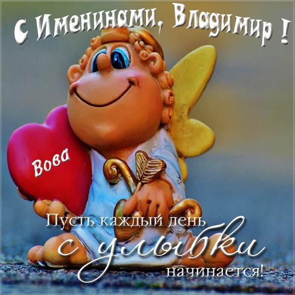 Красивые картинки на именины Владимира - сборка (2)