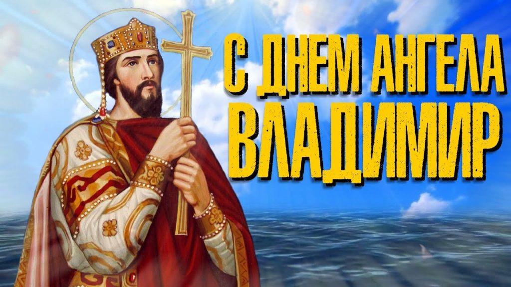 Красивые картинки на именины Владимира - сборка (21)