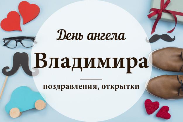 Красивые картинки на именины Владимира - сборка (22)