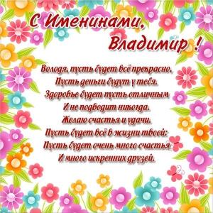 Красивые картинки на именины Владимира - сборка (24)
