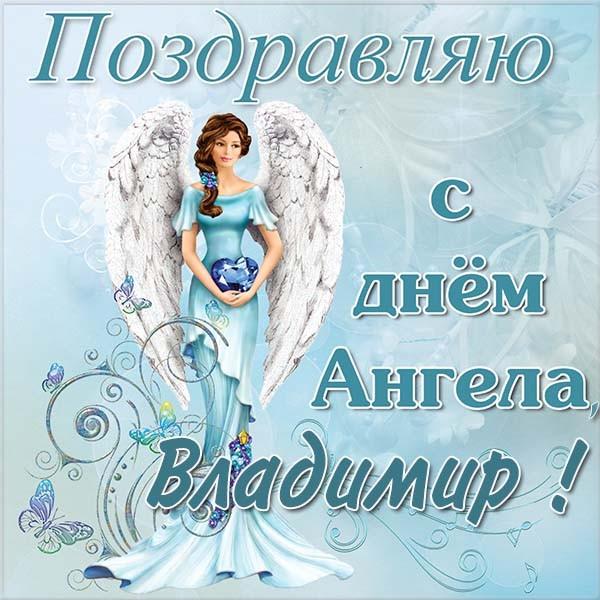 Красивые картинки на именины Владимира - сборка (25)