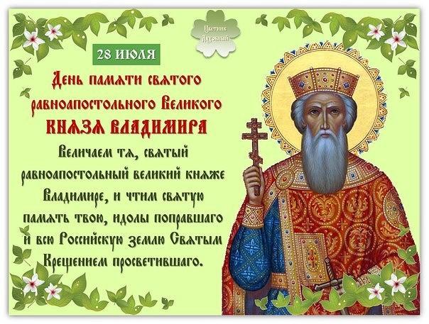 Красивые картинки на именины Владимира - сборка (3)