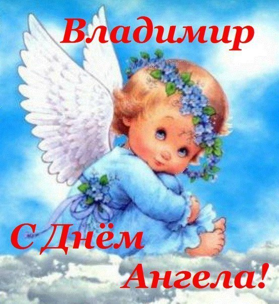 Красивые картинки на именины Владимира - сборка (5)