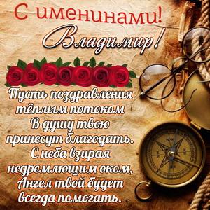 Красивые картинки на именины Владимира - сборка (9)