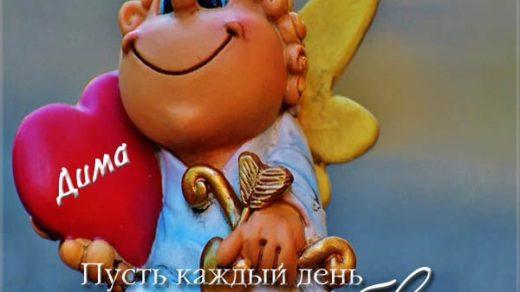 Красивые картинки на именины Дмитрия   сборка (23)