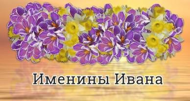 Красивые картинки на именины Ивана - подборка (11)