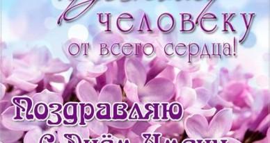 Красивые картинки на именины Ивана - подборка (12)