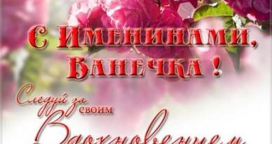Красивые картинки на именины Ивана - подборка (15)