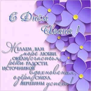 Красивые картинки на именины Ивана - подборка (2)