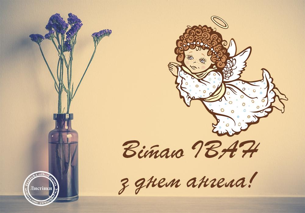 Красивые картинки на именины Ивана - подборка (20)