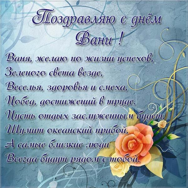 Красивые картинки на именины Ивана - подборка (21)