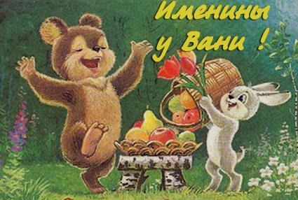 Красивые картинки на именины Ивана - подборка (22)