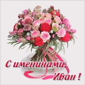 Красивые картинки на именины Ивана - подборка (4)