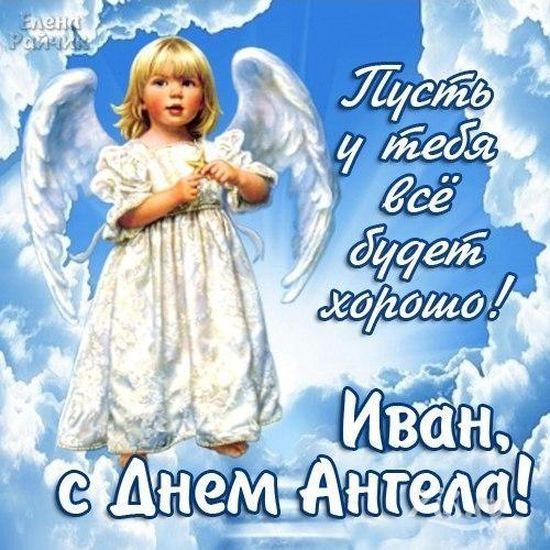 Красивые картинки на именины Ивана - подборка (5)