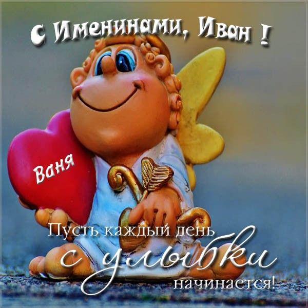 Красивые картинки на именины Ивана - подборка (7)