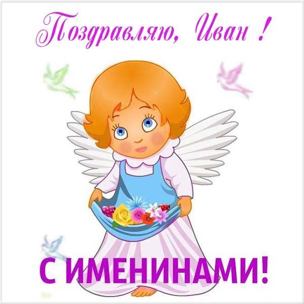 Красивые картинки на именины Ивана - подборка (8)
