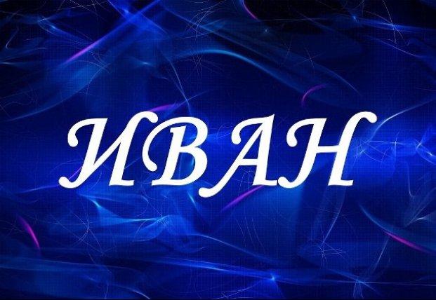 Красивые картинки на именины Ивана - подборка (9)