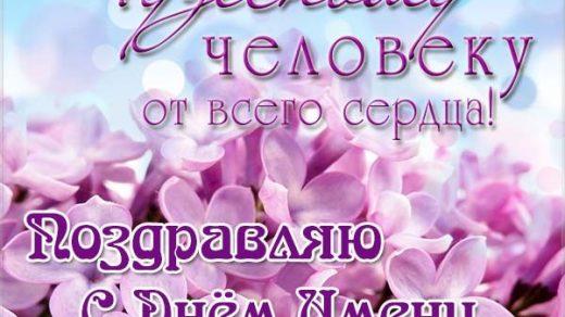 Красивые картинки на именины Михаила   сборка (1)