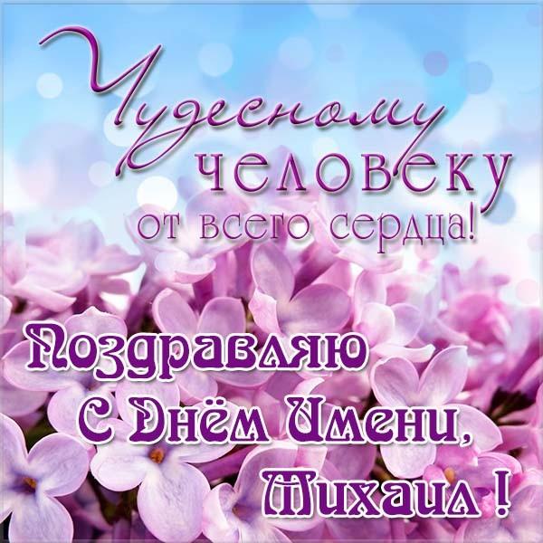 Красивые картинки на именины Михаила - сборка (1)