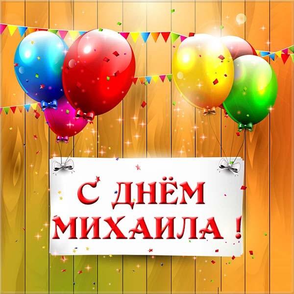 Красивые картинки на именины Михаила - сборка (12)