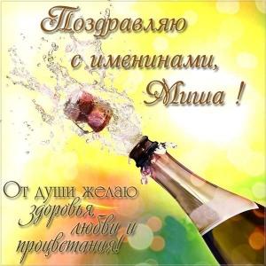 Красивые картинки на именины Михаила - сборка (14)
