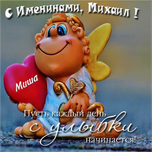 Красивые картинки на именины Михаила - сборка (16)
