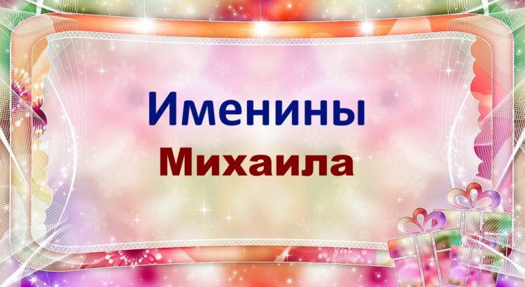 Красивые картинки на именины Михаила - сборка (17)