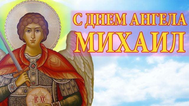 Красивые картинки на именины Михаила - сборка (19)
