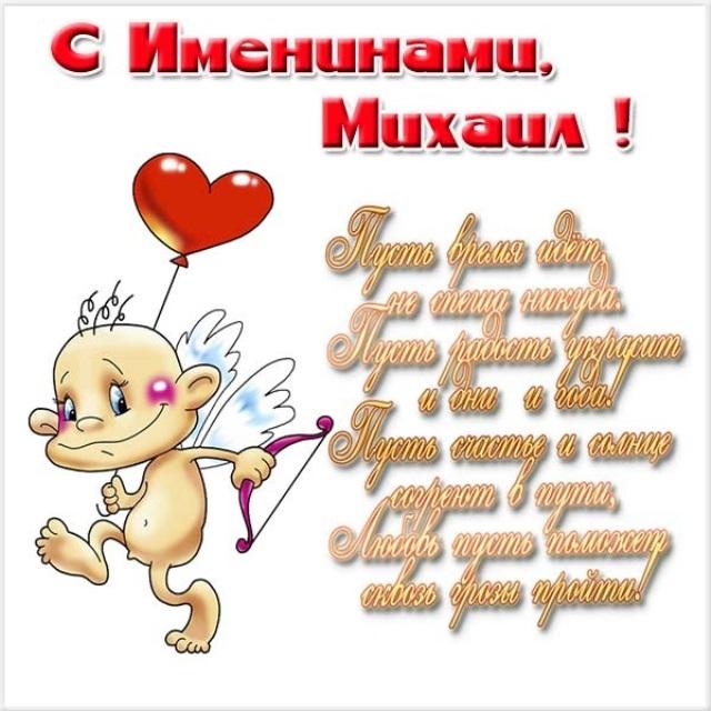 Красивые картинки на именины Михаила - сборка (2)