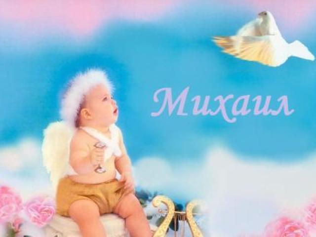 Красивые картинки на именины Михаила - сборка (21)