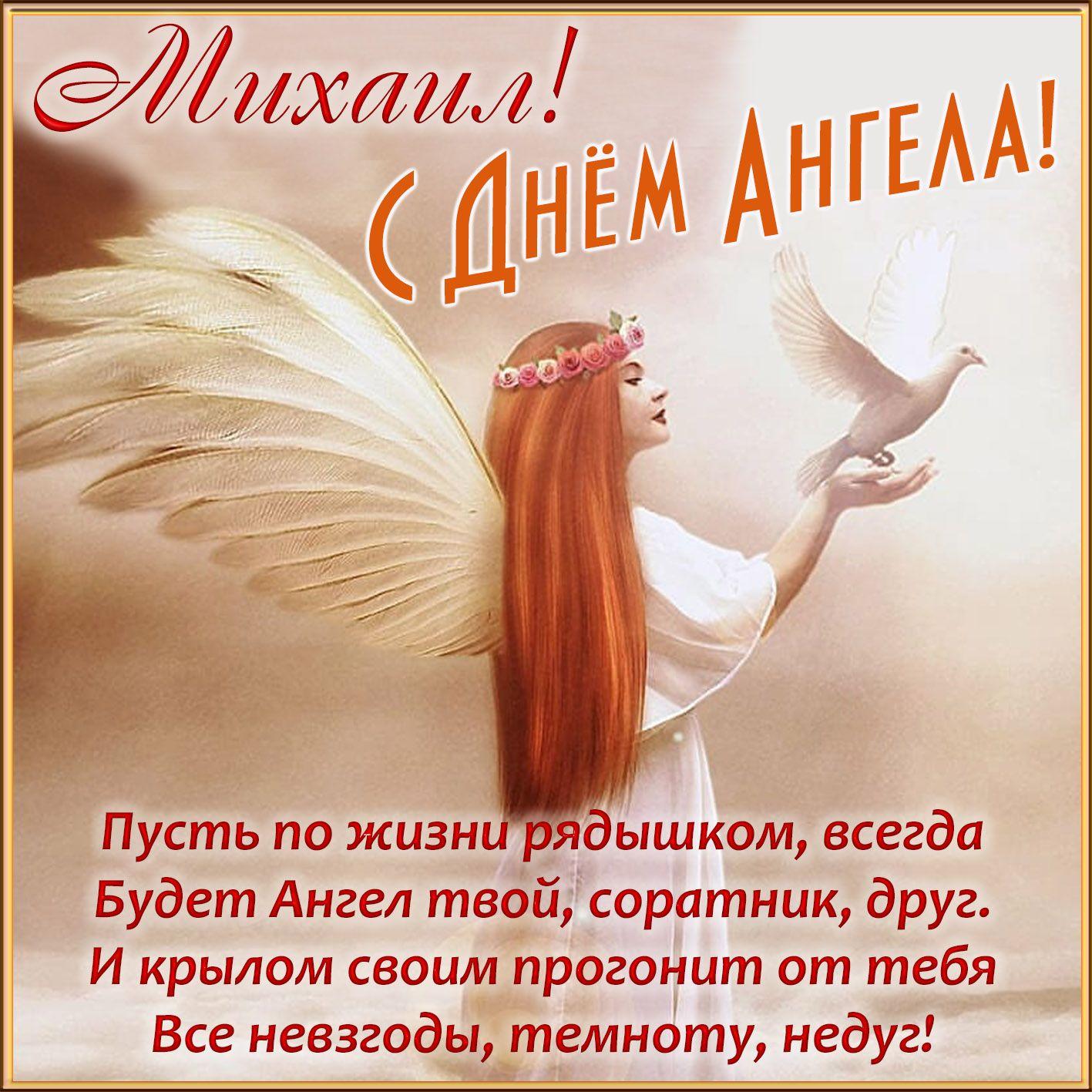 Красивые картинки на именины Михаила   сборка (22)