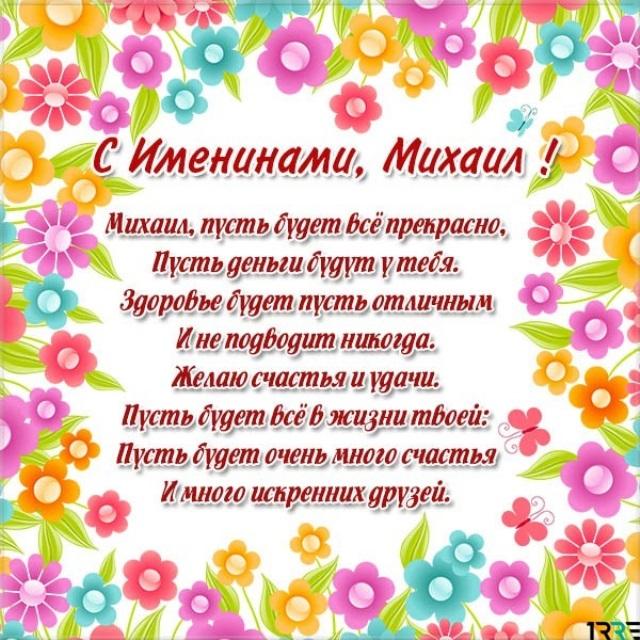 Красивые картинки на именины Михаила - сборка (24)