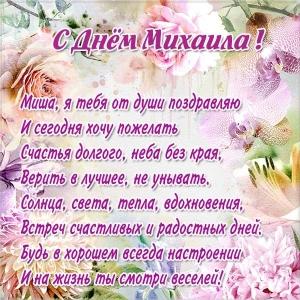 Красивые картинки на именины Михаила - сборка (27)