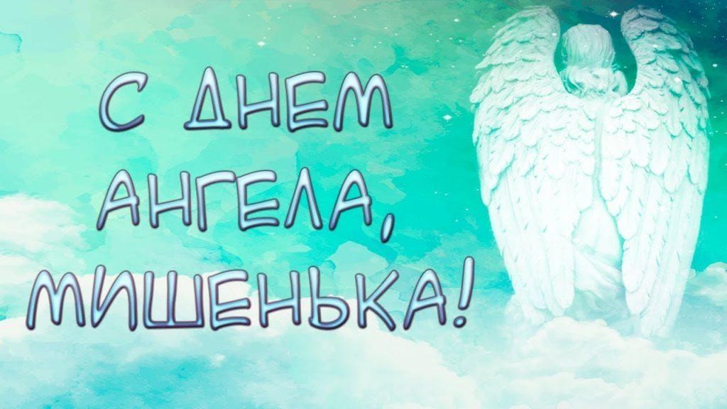 Красивые картинки на именины Михаила - сборка (28)