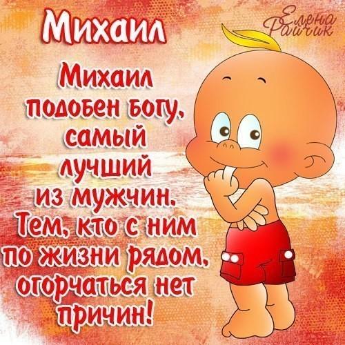 Красивые картинки на именины Михаила - сборка (3)