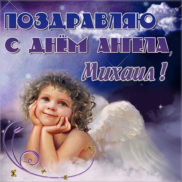 Красивые картинки на именины Михаила - сборка (5)