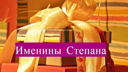 Красивые картинки на именины Степана - сборка (14)